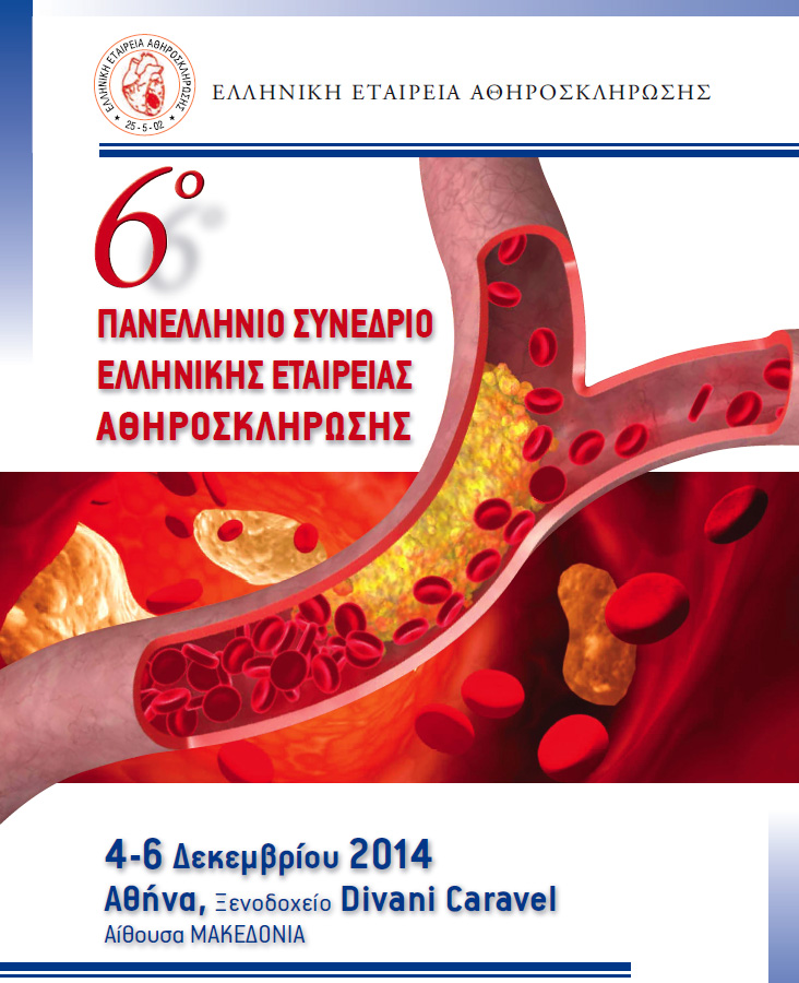 6o Πανελλήνιο Συνέδριο Ελληνικής Εταιρείας Αθηροσκλήρωσης (4-6/12/2014)