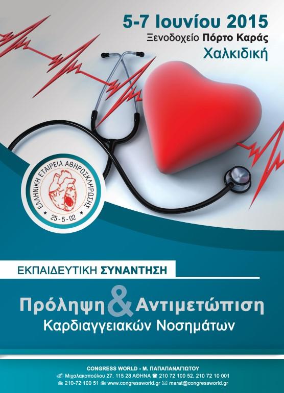 """24η Εκπαιδευτική Διημερίδα: """"Πρόληψη και Αντιμετώπιση Καρδιαγγειακών Νοσημάτων"""""""