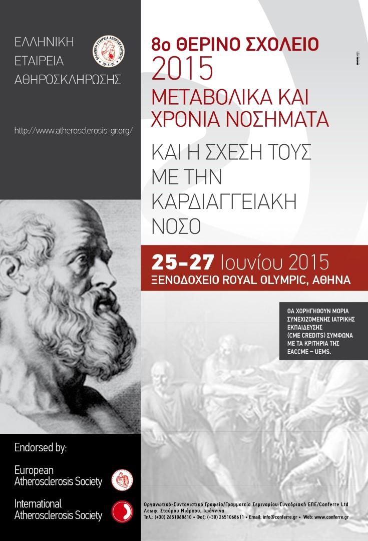 8ο Θερινό Σχολείο ΕΕΑ (25 - 27/6/2015)