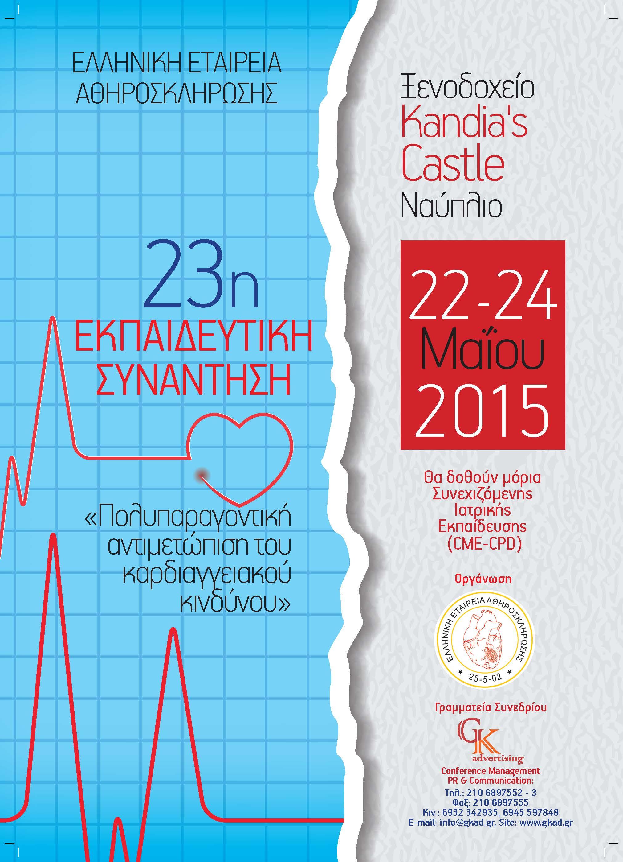 23η Εκπαιδευτική Συνάντηση EEA «Πολυπαραγοντική αντιμετώπιση του καρδιαγγειακού κινδύνου»