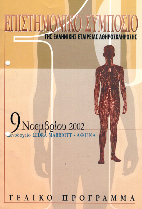 Επιστημονικό Συμπόσιο - (31/10 - 1/11/2003, Ιωάννινα)