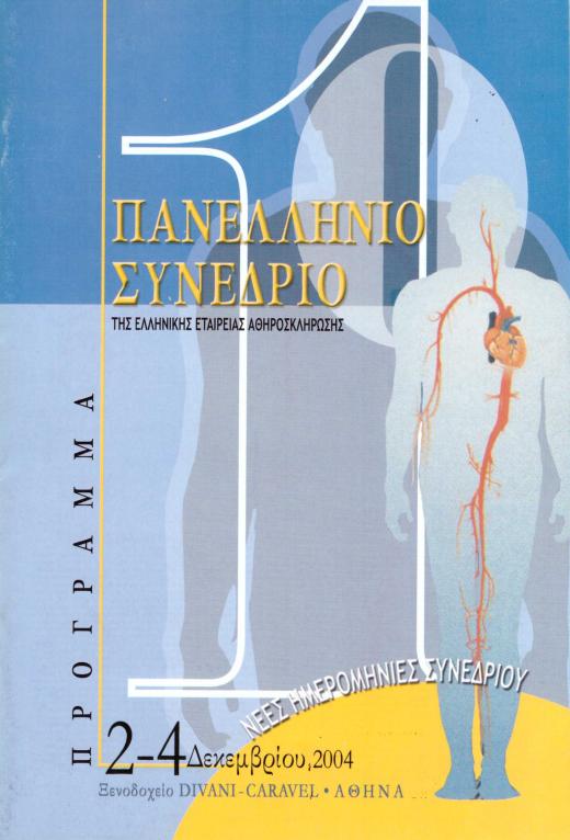 1ο Πανελλήνιο Συνέδριο ΕΕΑ - (2 - 4/12/2004, Αθήνα)