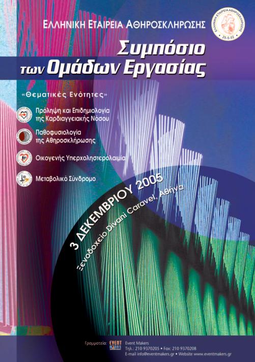 1ο Συμπόσιο Ομάδων Εργασίας ΕΕΑ - (3/12/2005, Αθήνα)