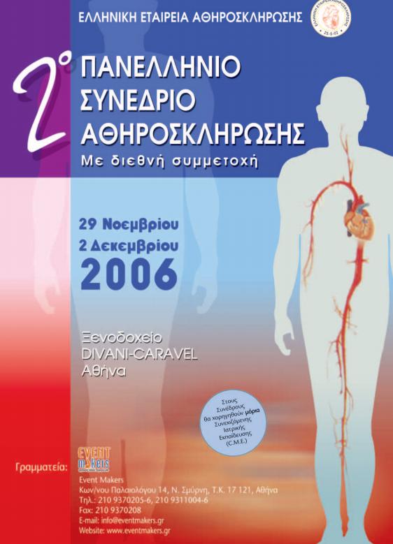 2ο Πανελλήνιο Συνέδριο ΕΕΑ - (29/11 - 2/12/2006, Αθήνα)