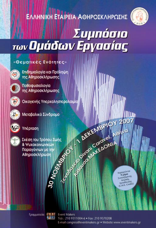 2ο Συμπόσιο Ομάδων Εργασίας ΕΕΑ (30/11 - 1/12/2007, Αθήνα)