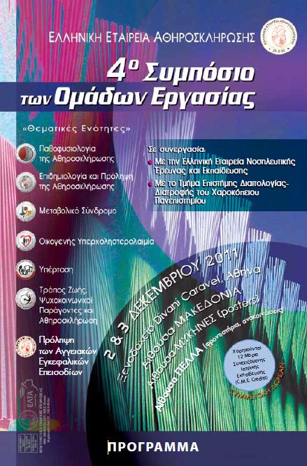 4ο Συμπόσιο Ομάδων Εργασίας EEA (2 & 3 Δεκεμβρίου 2011, Αθήνα)