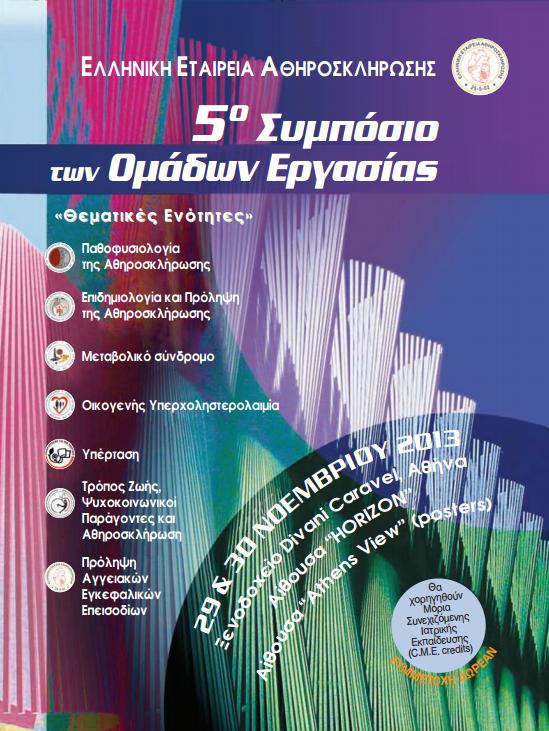 5o Συμπόσιο Ομάδων Εργασίας (29 & 30/11/2013, Αθήνα)