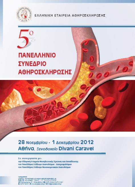 5ο Πανελλήνιο Συνέδριο Αθηροσκλήρωσης - (28/11 - 1/12/2012, Αθήνα)