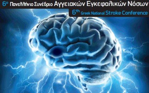 6ο Πανελλήνιο Συνέδριο Αγγειακών Εγκεφαλικών Νόσων (4-6/03/2016) Θεσσαλονίκη