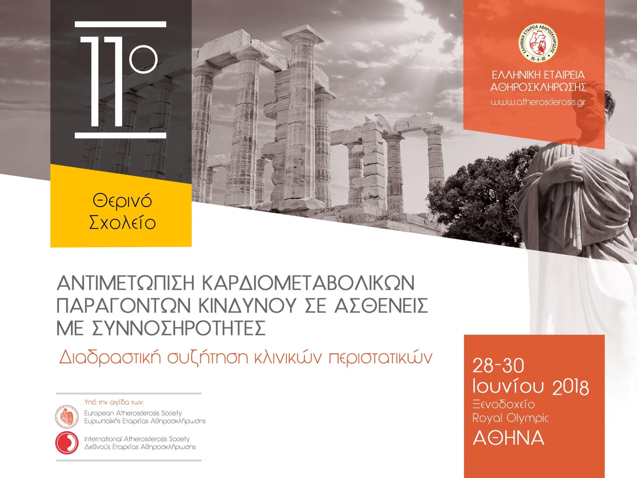 11ο Θερινό Σχολείο της Ελληνικής Εταιρείας Αθηροσκλήρωσης, 28-30 Ιουνίου 2018, Ξενοδοχείο Royal Olympic, Αθήνα