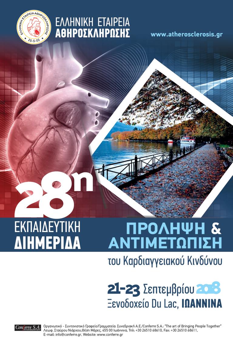 28η Εκπαιδευτική Διημερίδα, 21-23 Σεπτεμβρίου 2018, Ιωάννινα