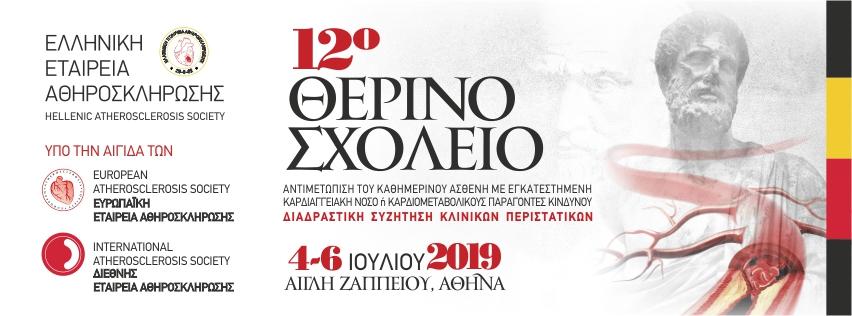 12ο Θερινό Σχολείο, 4-6 Ιουλίου 2019, Αίγλη Ζαππείου