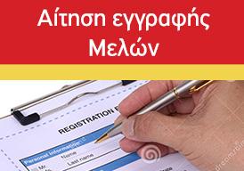 Αίτηση εγγραφής Μελών