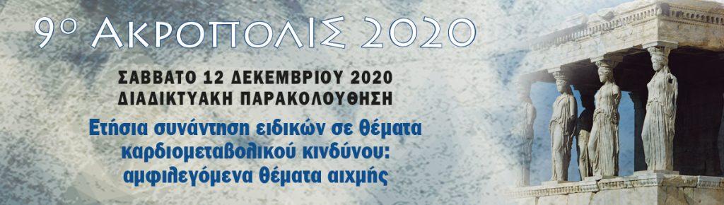 9ο ΑΚΡΟΠΟΛΙΣ 2020 (διαδικτυακή παρακολούθηση) - 12/12/2020