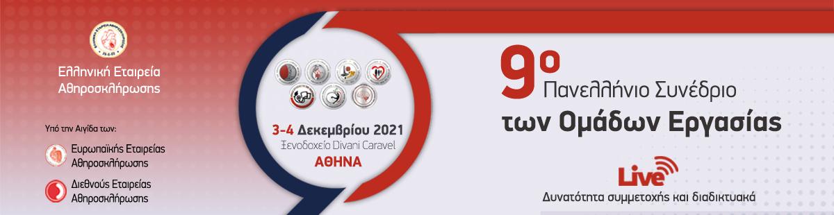 9ο Πανελλήνιο Συνέδριο των Ομάδων Εργασίας της Ελληνικής Εταιρείας Αθηροσκλήρωσης