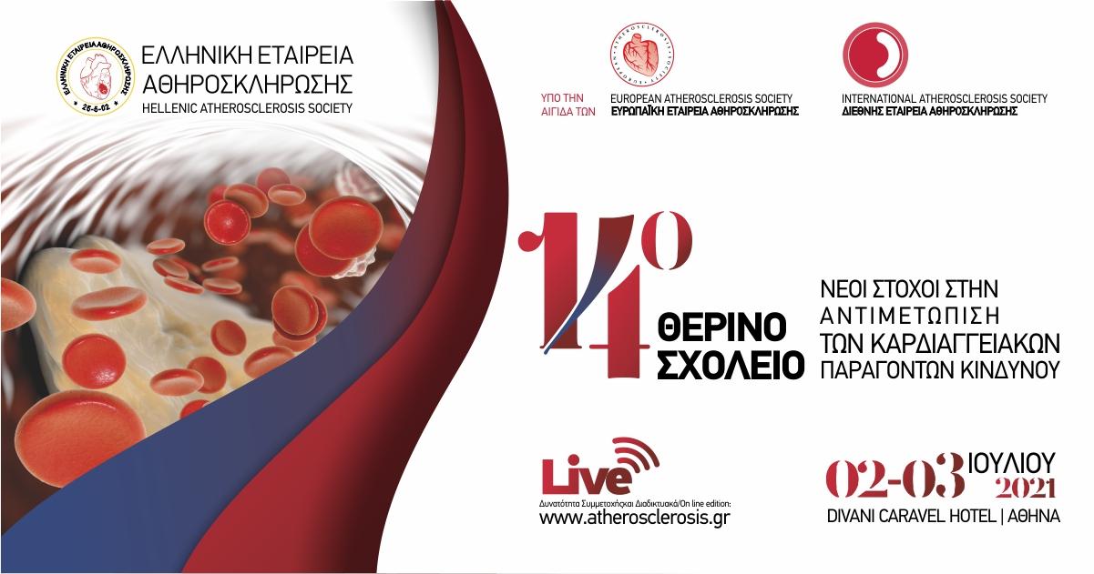 14ο Θερινό Σχολείο: Νέοι στόχοι στην αντιμετώπιση των καρδιαγγειακών παραγότων κινδύνου