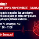 """WEBINAR """"Η σωστή διαχείριση με στόχο τη μείωση του καρδιομεταβολικού κινδύνου"""" - ΔΩΡΕΑΝ Εγγραφή (Σάββατο, 23 Ιανουαρίου 2021 και ώρα: 11.00-13.30)"""