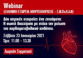 """Δείτε τις βιντεοσκοπημένες παρουσιάσεις του WEBINAR """"Η σωστή διαχείριση με στόχο τη μείωση του καρδιομεταβολικού κινδύνου"""" - (Σάββατο, 23 Ιανουαρίου 2021 και ώρα: 11.00-13.30)"""