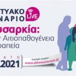 Διαδικτυακό Σεμινάριο: Παχυσαρκία - Από την Αιτιοπαθόγενεια στην Θεραπεία (24/4/2021)